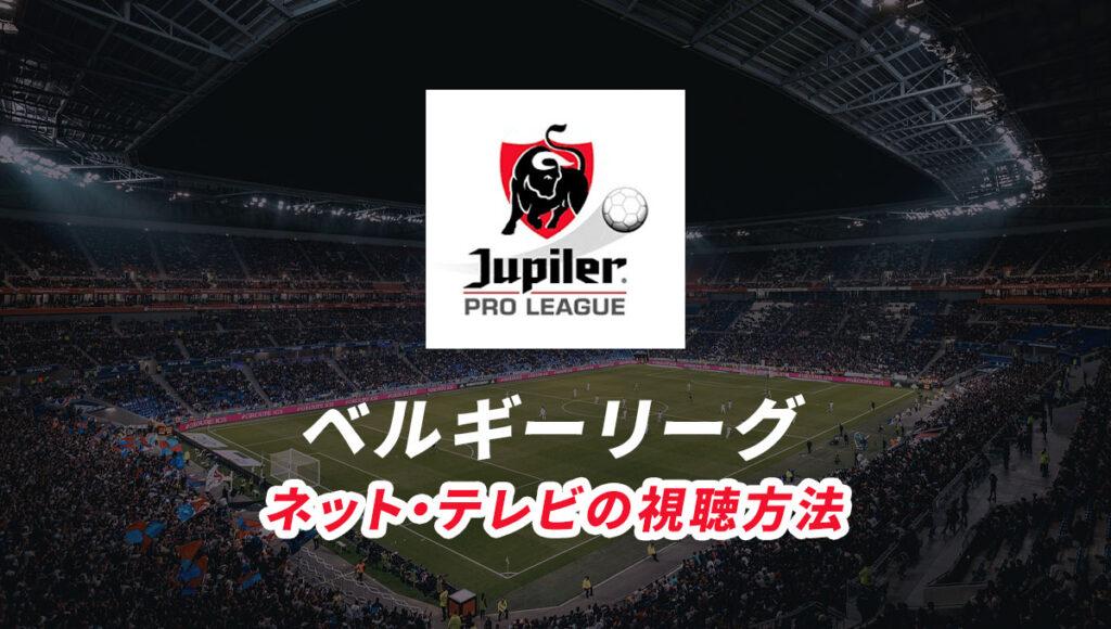 ベルギーリーグの試合ライブ中継をネット配信、テレビ放送で視聴する方法