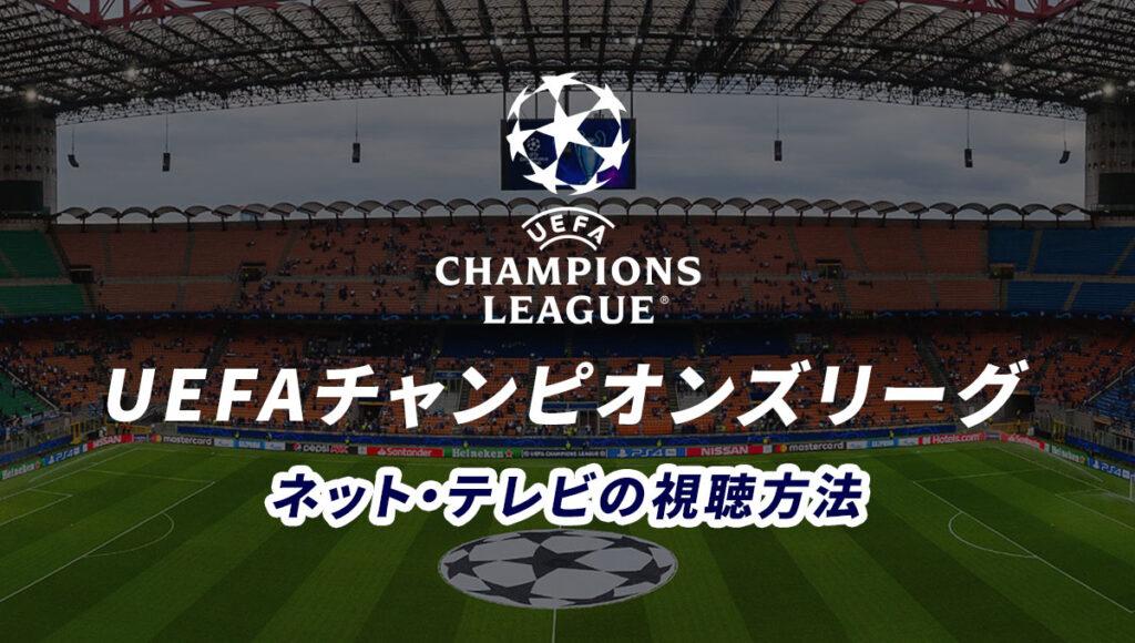 UEFAチャンピオンズリーグの試合ライブ中継をネット配信、テレビ放送で視聴する方法
