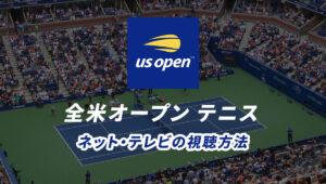 全米オープンテニスの試合ライブ中継をネット配信、テレビ放送で視聴する方法