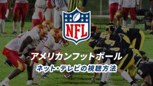 NFLの試合ライブ中継を視聴する方法