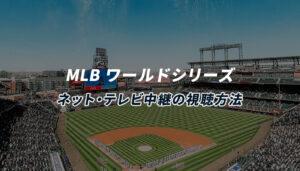 MLBワールドシリーズの試合ライブ中継をネット配信、テレビで視聴する方法
