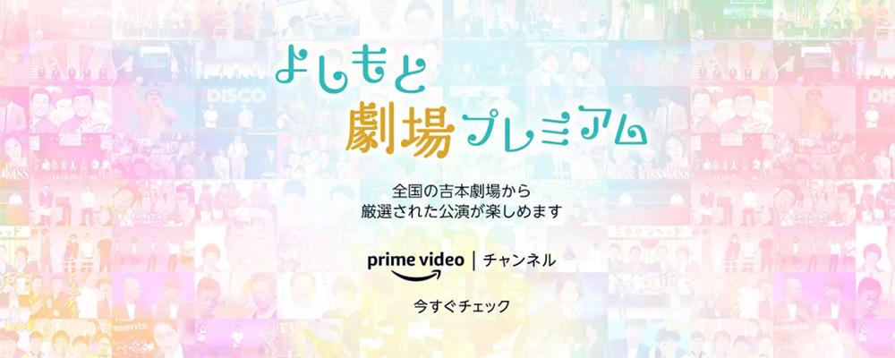 Amazonプライムビデオチャンネルのよしもと劇場プレミアムページ