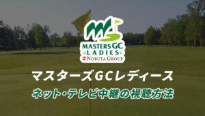 マスターズGCレディースをネット、テレビで視聴する方法・放送予定