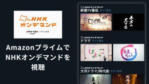AmazonプライムビデオチャンネルでNHKオンデマンドを視聴