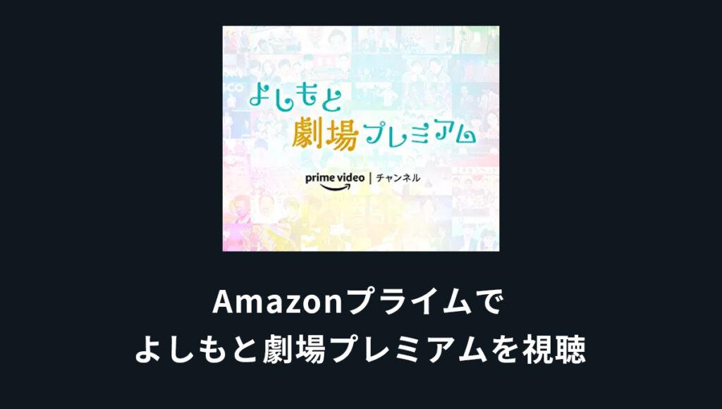 Amazonプライムビデオチャンネルよしもと劇場プレミアム