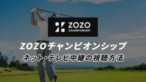 ZOZOチャンピオンシップをネット、テレビで視聴する方法・放送予定